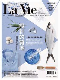La Vie [第159期]:設計的質地