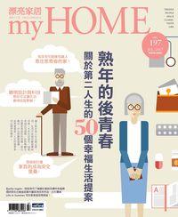 漂亮家居 [第197期]:熟年的後青春 關於第二人生的50個幸福生活提案