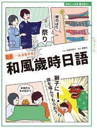 一本漫畫學會和風歲時日語 [有聲書]