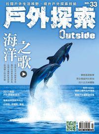 戶外探索Outside [第33期][有聲書]:海洋之歌