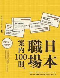 日本職場案內100則。 [有聲書]