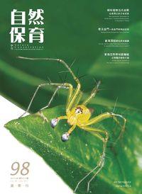 自然保育季刊 [第98期]:夏季刊
