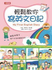 輕鬆教你寫英文日記 [有聲書]