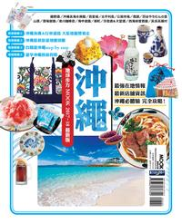 沖繩:地球步方 MOOK. 2017-18