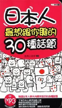 日本人最想跟你聊的30種話題 [有聲書]