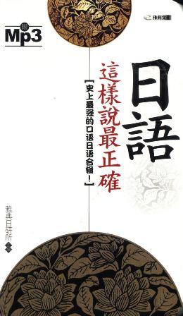 日語這樣說最正確 [有聲書]:史上最強的口語日語合輯!