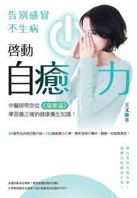 啓動自癒力, 告別感冒不生病 | HyRead ebook 電子書