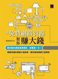 讓免費網路資源幫你賺大錢:最完整的網路資源資訊, 就看這一本!