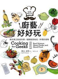 廚藝好好玩:探究真正飲食科學.破解廚房祕技.料理好食物