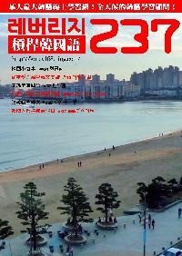 槓桿韓國語學習週刊 2017/07/12 [第237期] [有聲書]:韓國小故事   #04 한글날