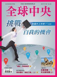 全球中央 [第103期]:挑戰自我的機會 到國外工作吧?!