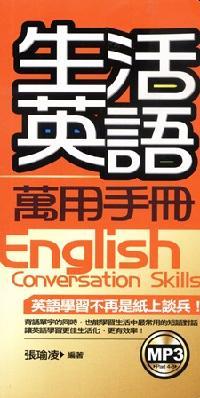 生活英語萬用手冊 [有聲書]