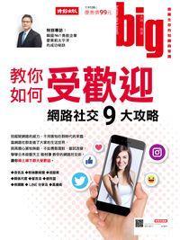 big大時商業誌:教你如何受歡迎: 網路社交9大攻略