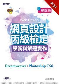 網頁設計丙級檢定學術科解題實作:Dreamweaver+Photoshop CS6