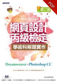網頁設計丙級檢定學術科解題實作:Dreamweaver+Photoshop CC