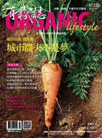有機誌 [第120期]:城市農夫不是夢
