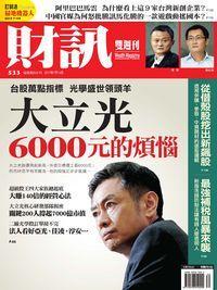 財訊雙週刊 [第533期]:大立光6000元的煩惱