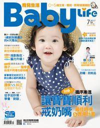 育兒生活 [第326期]:別急!循序漸進 讓寶寶順利戒奶嘴的最佳時機&實用計畫