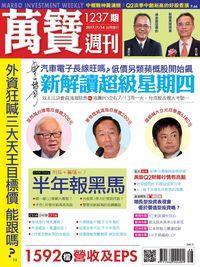 萬寶週刊 2017/07/14 [第1237期]:利基+籌碼=? 半年報黑馬