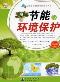 節能與環境保護