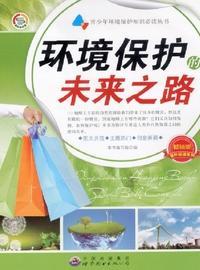 環境保護的未來之路