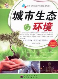 城市生態與環境