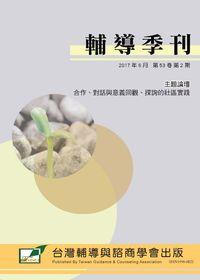 輔導季刊 [第53卷第2期]:合作、對話與意義回觀、探詢的社區實踐