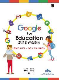 Google for education認證家教育指南:翻轉自主學習x協作分享的雲端教室