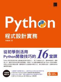 Python程式設計實務:從初學到活用Python開發技巧16堂課