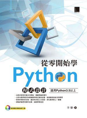 從零開始學Python程式設計