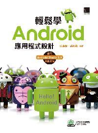 輕鬆學Android應用程式設計