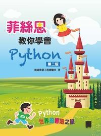 菲絲恩教你學會Python