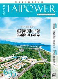 台電月刊 [第655期]:臺灣發展核相隨 供電關頭不缺席