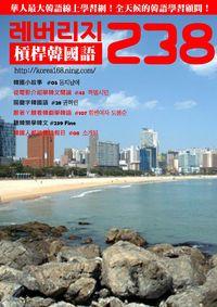槓桿韓國語學習週刊 2017/07/19 [第238期] [有聲書]:韓國小故事   #05 동지날에