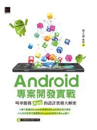 Android專案開發實戰:叫車服務App的設計實務大解密