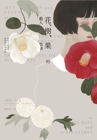 花、樹、果的動人故事:你所不知道的植物神話與傳說