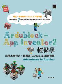 Ardublock+App Inventor 2輕鬆學:玩積木寫程式,輕鬆進入Arduino的創意世界