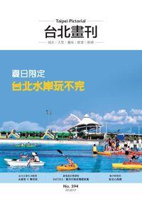 臺北畫刊 [第594期]:夏日限定 台北水岸玩不完