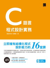 C語言程式設計實務:立即擁有結構化程式設計能力的16堂課