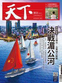 天下雜誌 2017/07/19 [第627期]:決戰湄公河
