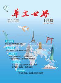 華文世界 [第119期]:採訪文化部的鄭麗君部長