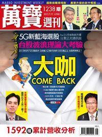 萬寶週刊 2017/07/21 [第1238期]:大咖COME BACK