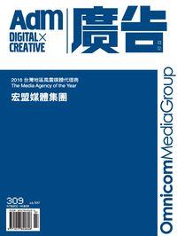 廣告雜誌 [第309期]:宏盟媒體集團