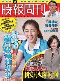 時報周刊 2017/07/21 [第2057期]:許淑華摑邱議瑩 霸氣嚇到男友