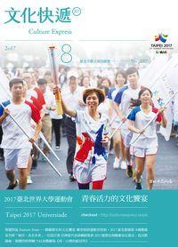 文化快遞 [第207期] [2017年08月號]:2017 臺北世界大學運動會