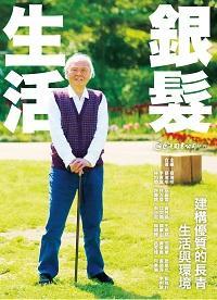 銀髮生活:建構優質的長青生活與環境