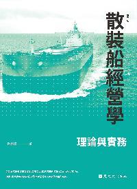 散裝船經營學:理論與實務
