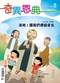 奇異恩典 [2017年08月號]:華人兒童靈修月刊:走吧!讓我們傳福音去
