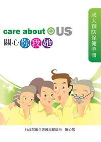 成人預防保健手冊