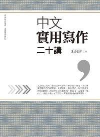 中文實用寫作二十講